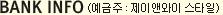 bank info ������: ���̾ؿ��� ��Ÿ��