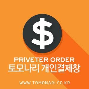 (개인결제) 박정현(dpei) 고객님 개인결제창입니다.
