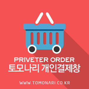 (개인결제) 김순권(hbk015)   고객님 개인결제창입니다.