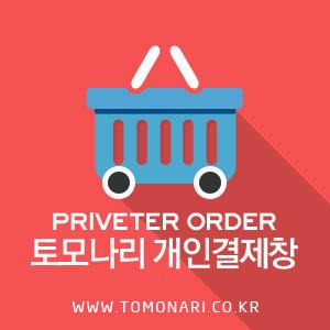 (개인결제) 강금재(kkhoon47) 고객님 개인결제창입니다.