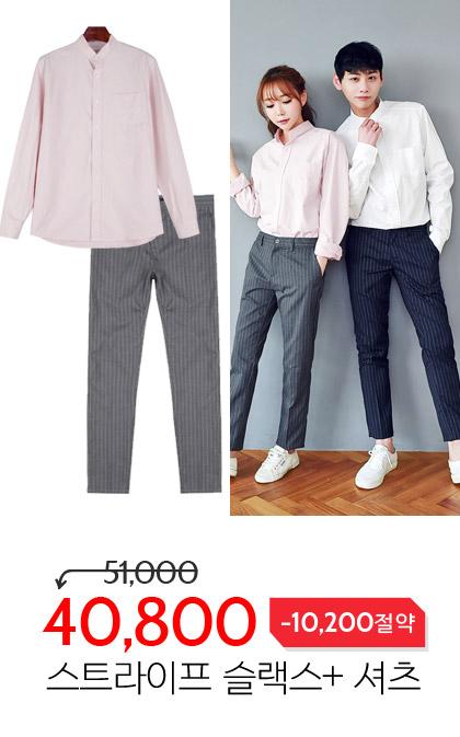 셔츠+슬랙스 코디세트