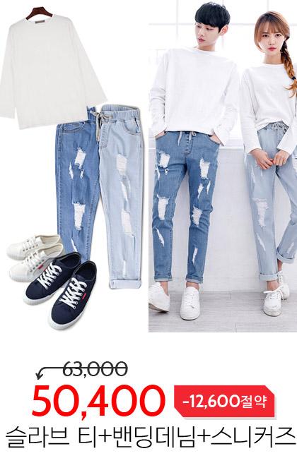 슬라브 티셔츠+청바지+신발 코디세트