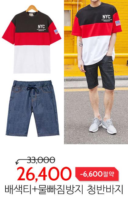 배색 티셔츠 + 물빠짐 방지 청반바지 코디세트