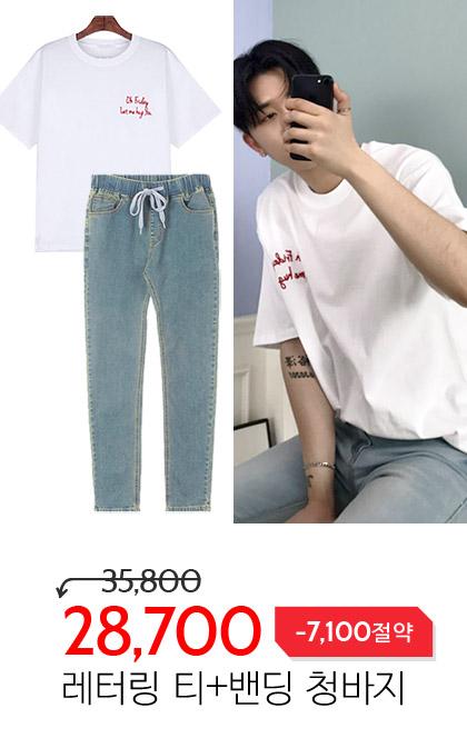 허그유 반팔티셔츠+밴딩청바지 코디세트