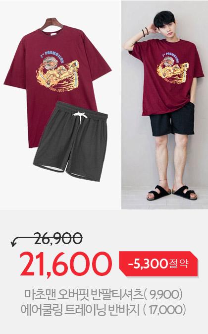마초맨 오버핏 반팔티셔츠+에어쿨링 트레이닝 반바지 코디세트