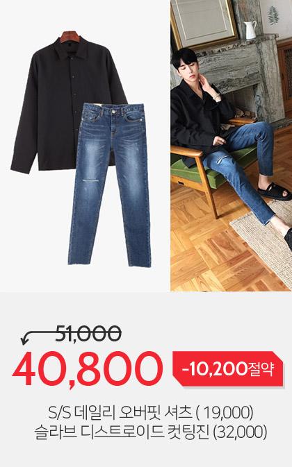 오버핏 셔츠+컷팅진 코디세트