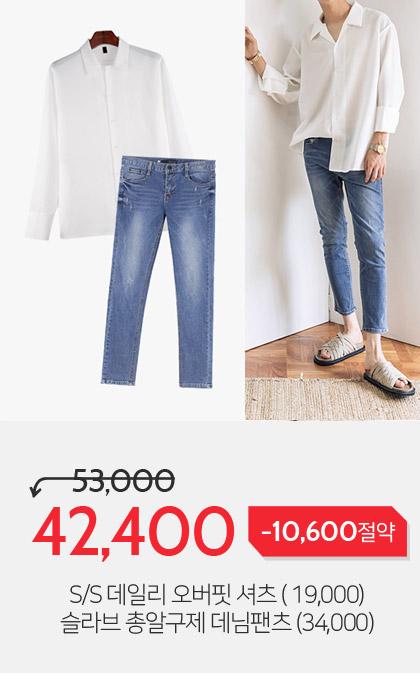 오버핏 셔츠+데님팬츠 코디세트
