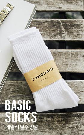 화이트 삭스 (White Socks)